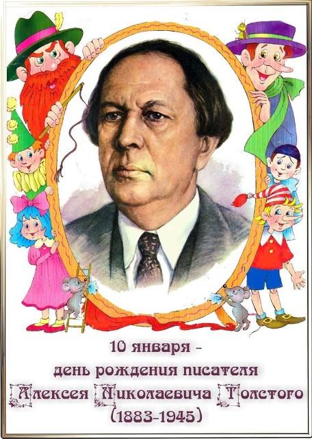 портрет-Толстого